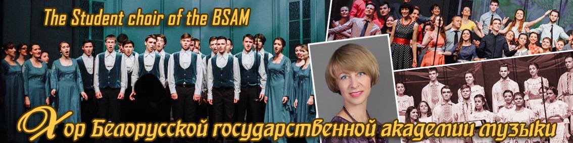БГАМ. Хор Белорусской государственной академии музыки | Белорусская государственная академия музыки