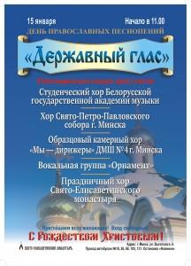 Хоровой фестиваль «Державный глас»
