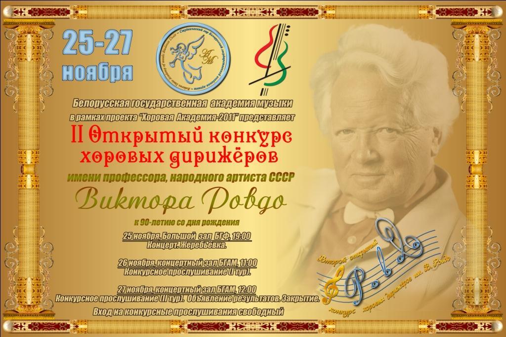 Второй открытый конкурс хоровых дирижёров им. В.В.Ровдо.