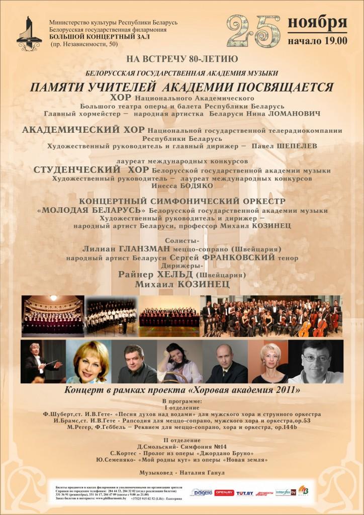 Концерт «Памяти Учителей Академии»!