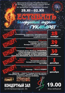 Фестиваль белорусской музыки «Гукаварот»