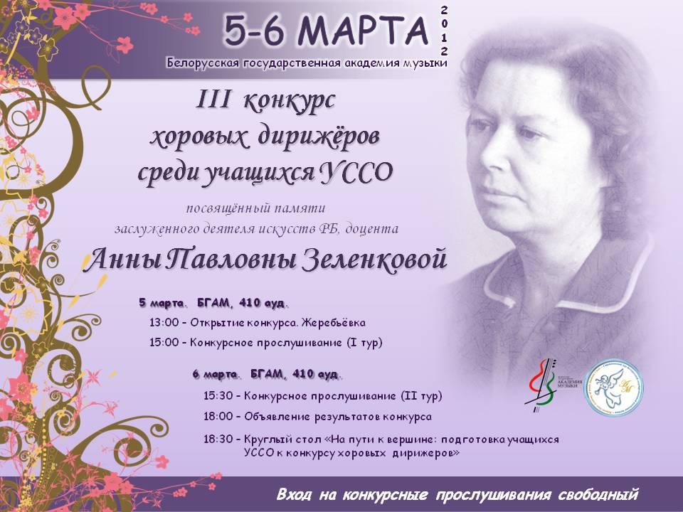 Третий конкурс хоровых дирижёров среди учащихся УССО!