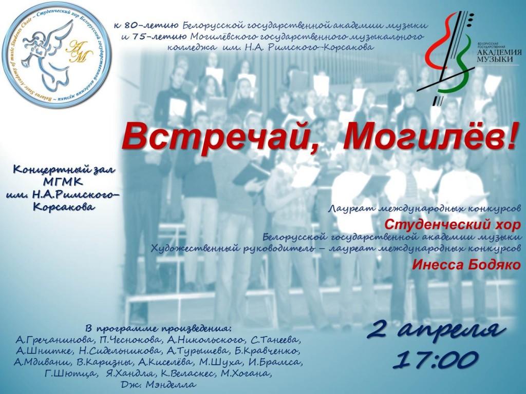 Встречай, Могилёв!!!