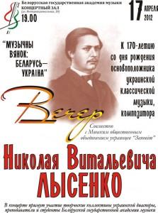 «Музыкальный венок: Беларусь – Украина»