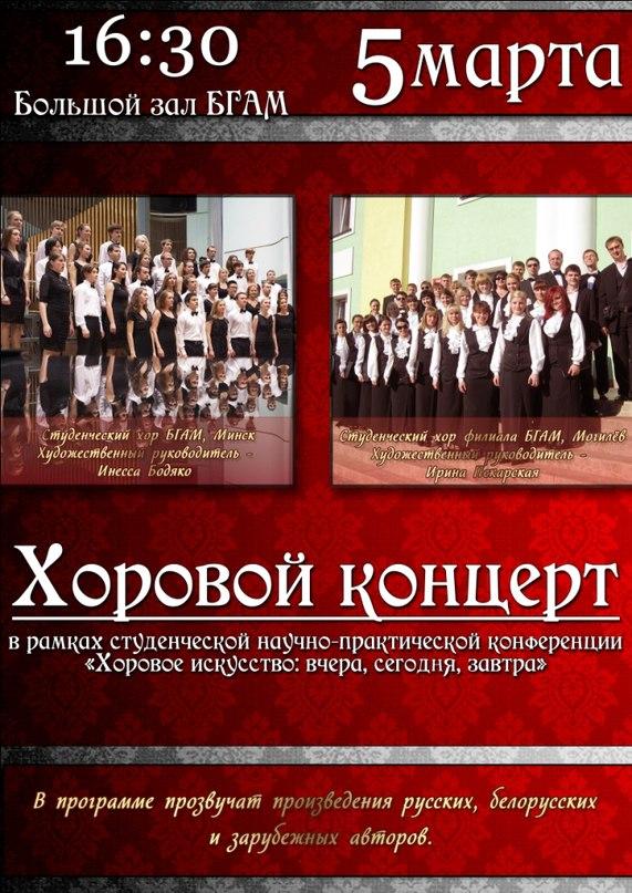 Всем любителям хорового пения!!!