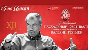 12 Московский Пасхальный фестиваль