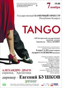 «TANGO» — совместный концерт хора  с  Государственным камерным оркестром Республики Беларусь
