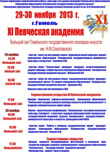 Концерт лауреата международных фестивалей и конкурсов студенческого хора Белорусской государственной академии музыки в рамках XI Певческой академии