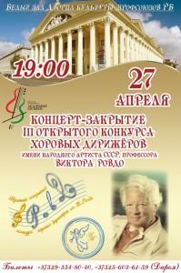Концерт- закрытие III Конкурса хоровых дирижеров
