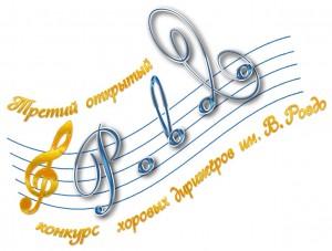 Приветствуем жюри III открытого конкурса хоровых дирижёров им.В.Ровдо!