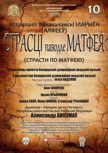 «Страсти по Матфею»-  совместный концерт студенческого хора и симфонического оркестра Белорусской государственной академии музыки