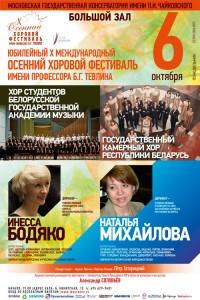 X Международный осенний хоровой фестиваль  имени профессора Б. Г. Тевлина