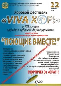 Концерт-встреча «Поющие вместе!» в рамках хорового фестиваля «VIVA ХОР!»