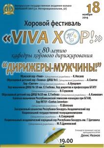 Концерт «Дирижеры-мужчины» в рамках фестиваля «Viva хор»