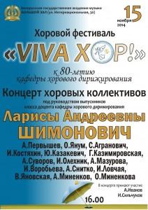 Концерт выпускников класса доцента Л.А.Шимонович в рамках фестиваля   «Viva  хор!»