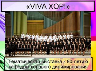 Тематическая выставка к 80-летию кафедры хорового дирижирования