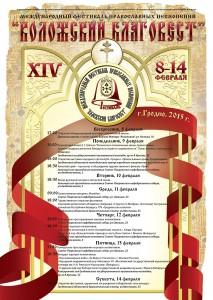 Фестиваль православных песнопений «Коложский благовест»