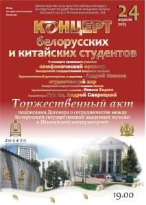 Студенческий хор на торжественном акт подписания Договора о сотрудничестве между Белорусской государственной академией музыки и Шанхайской консерваторией