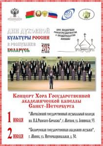 Концерт Государственной академической капеллы Санкт-Петербурга в Академии музыки