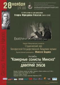 К 330-летию со дня рождения Георга Фридриха Генделя