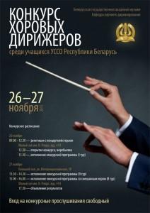 Конкурс хоровых дирижёров среди учащихся УССО