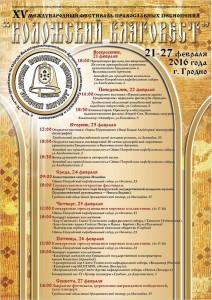 Студенческий хор на торжественном открытии фестиваля «Коложский благовест»