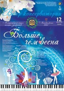 Студенческий хор на концерте консерватории «Больше чем весна»
