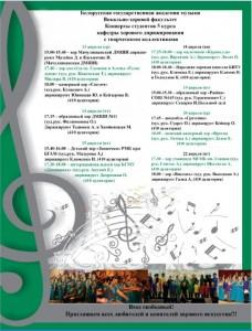 Концерты с творческими коллективами студентов 5 курса