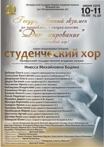 Государственный экзамен – 2016