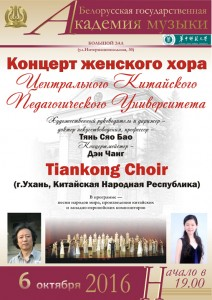 Студенческий хор на подписании договора о сотрудничестве с Китайским педагогическим университетом!