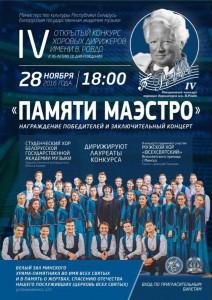 Награждение победителей и заключительный концерт «Памяти маэстро»