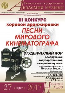 III конкурс хоровой аранжировки «Песни мирового кинематографа»
