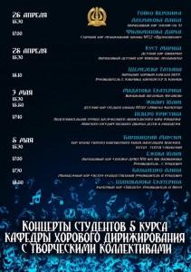 Фестиваль выпускников