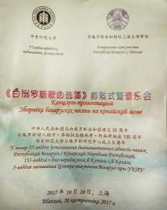 Гастроли в Шанхае