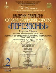 Валерий Гаврилин. Хоровая симфония-действо «Перезвоны»