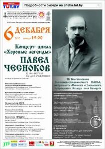 Хоровые легенды: Павел Чесноков, Литургия Иоанна Златоуста
