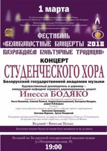 Фестиваль «ВЕЛИКОПОСТНЫЕ КОНЦЕРТЫ»