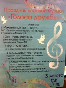 Хоровой праздник «Голоса дружбы»