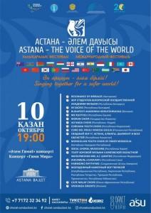 Астана — голос мира