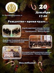 Рождество – время чудес…