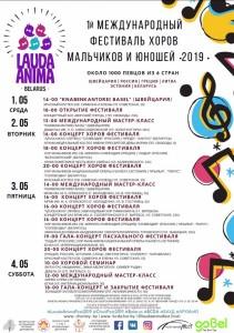 1й международный фестиваль хоров мальчиков и юношей 2019