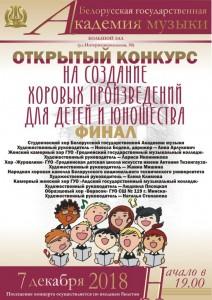 Заключительный концерт открытого конкурса на создание хоровых произведений для детей и юношества