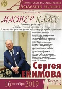 Творческая встреча и мастер-классы Сергея Екимова