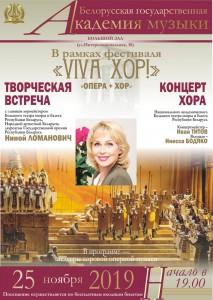 Фестиваль «Viva хор»