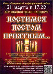 Божественная литургия композитора прот. Андрея Бондаренко в исполнении студенческого хора БГАМ прозвучала в Гродно