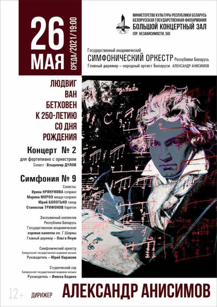 Концерт к 250-летию со дня рождения Л. ван Бетховена.