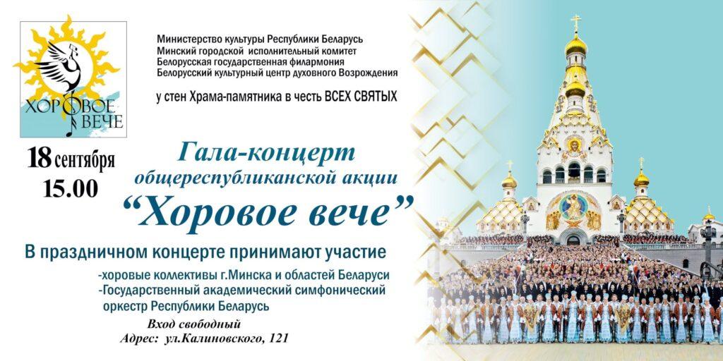 Гала-концерт общереспубликанской акции «Хоровое вече»